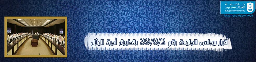 قرار مجلس الجامعة تطبيق... - قرار مجلس الجامعة رقم 39/8/2...